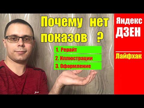 Яндекс Дзен: Почему нет показов? 3 главные ошибки авторов