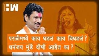 Dhananjay Munde | परळीमध्ये काय घडलं काय बिघडलं ?धनंजय मुंडे दोषी आहेत का ? सविस्तर रिपोर्ट