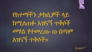 Top 10 funny quotes on Addis Ababa Taxi's