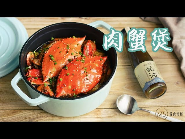 [Eng Sub] Crab stew pot 这锅肉蟹煲里站C位的不是肉也不是蟹,而是蚝!【曼食慢语】*4K