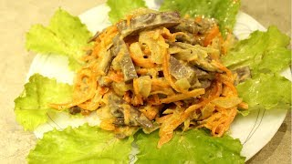 Салат из свиного сердца - Быстрый и вкусный рецепт на праздничный стол на скорую руку