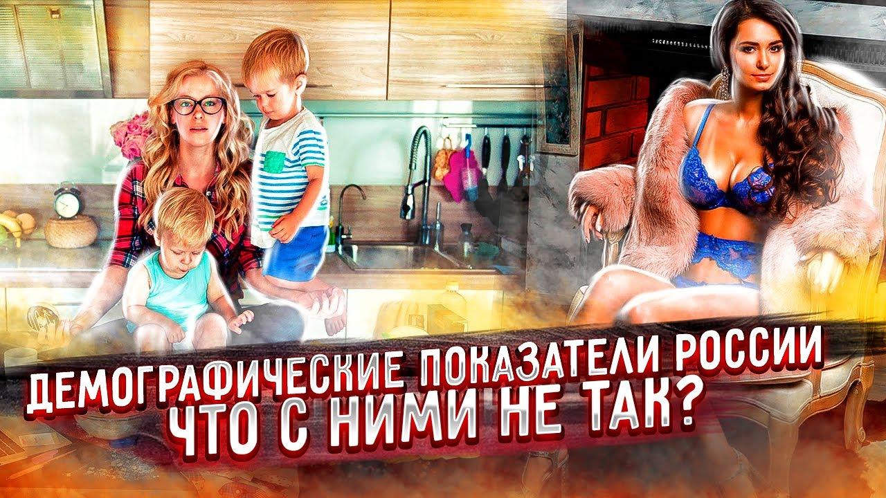 Демографический разгром России