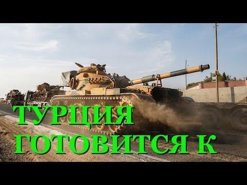 Турция готовится к войне с Россией в Сирии колонны из сотен танков и БМП уже на подходе, фото