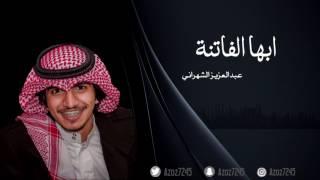 ابها الفاتنة | عبدالعزيز الشهراني || صالح الاحمري