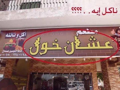 أسماء غريبة و مضحكة للمطاعم و المحلات التجارية Youtube