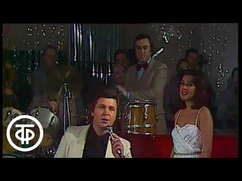 """Лев Лещенко и ВИА """"Спектр"""" - """"Родительский дом"""". Песня - 81 (1981)"""