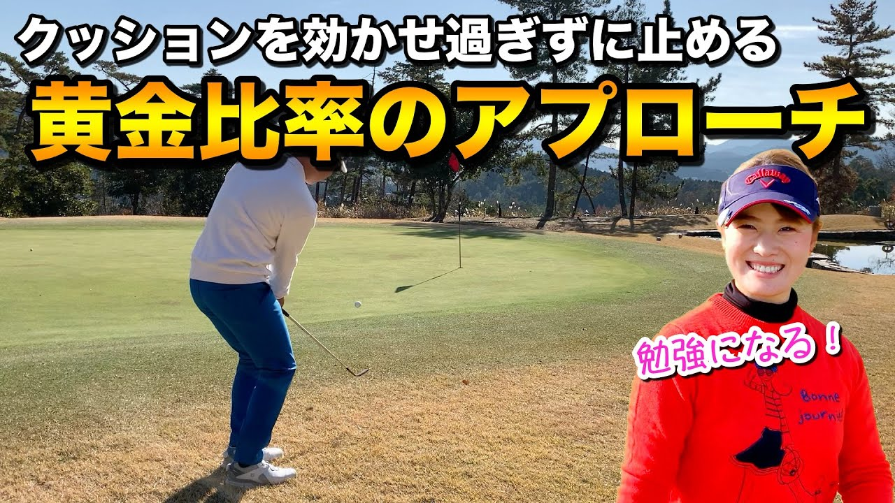 塾 かっ ちゃん ゴルフ 飛び ぼん
