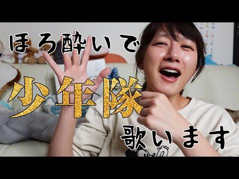 6乾杯目:少年隊BAR(後編)