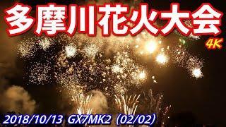 多摩川花火大会 GX7MK2 2018年10月13日 (02/02) 4K 無編集