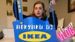 Шоппинг влог Покупки из Икеи Shushan Vlogs