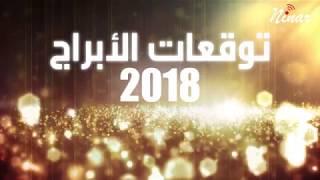 توقعات الأبراج 2018   برج السرطان
