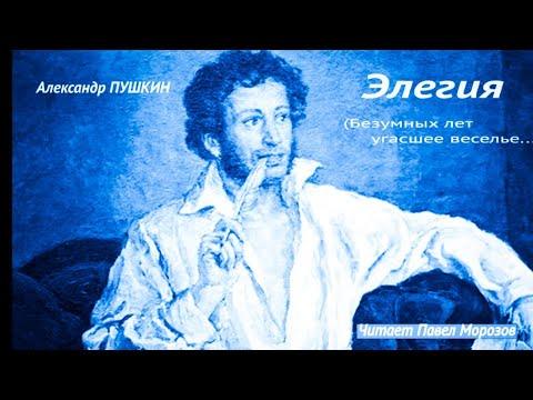Александр Пушкин. Элегия (Безумных лет угасшее веселье) Читает Павел Морозов