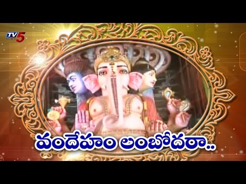 Bikkavolu Ganesh Chaturthi Celebrations in East Godavari : TV5 News