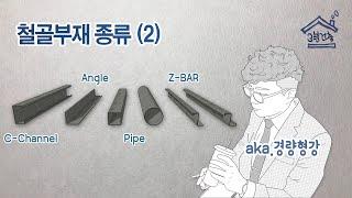 철골부재 종류 (2) _ 구조용 부재가 아닌 경량형강 …