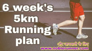 5k running plan |  complete 5 km race  in 45 days | 5km running tips in hindi