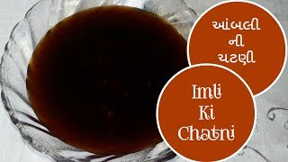 પરફકટ આબલ ન ચટણ  Imli Ki Chatni Recipe Gujarati