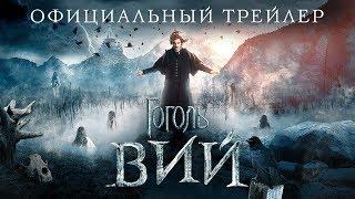 """Трейлер """"Гоголь. Вий"""" фильм 2018 смотреть онлайн"""