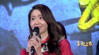 160330 소녀시대 _윤아_Yoona 丨God Of War Zhao Zi Long_ 少女时代 林允儿&林更新武神赵子龙开播首映礼 互动环节