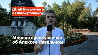 Мнение новокузнечан об Алексее Навальном