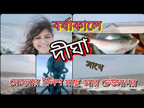 Digha | দীঘা | Digha Sea Beach | Tidal Wave in Digha | মোহনা | ঢেউসাগর | Weekend Tour From Kolkata