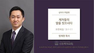 [선한목자교회] 십자가부흥회 2020/04/06   제…