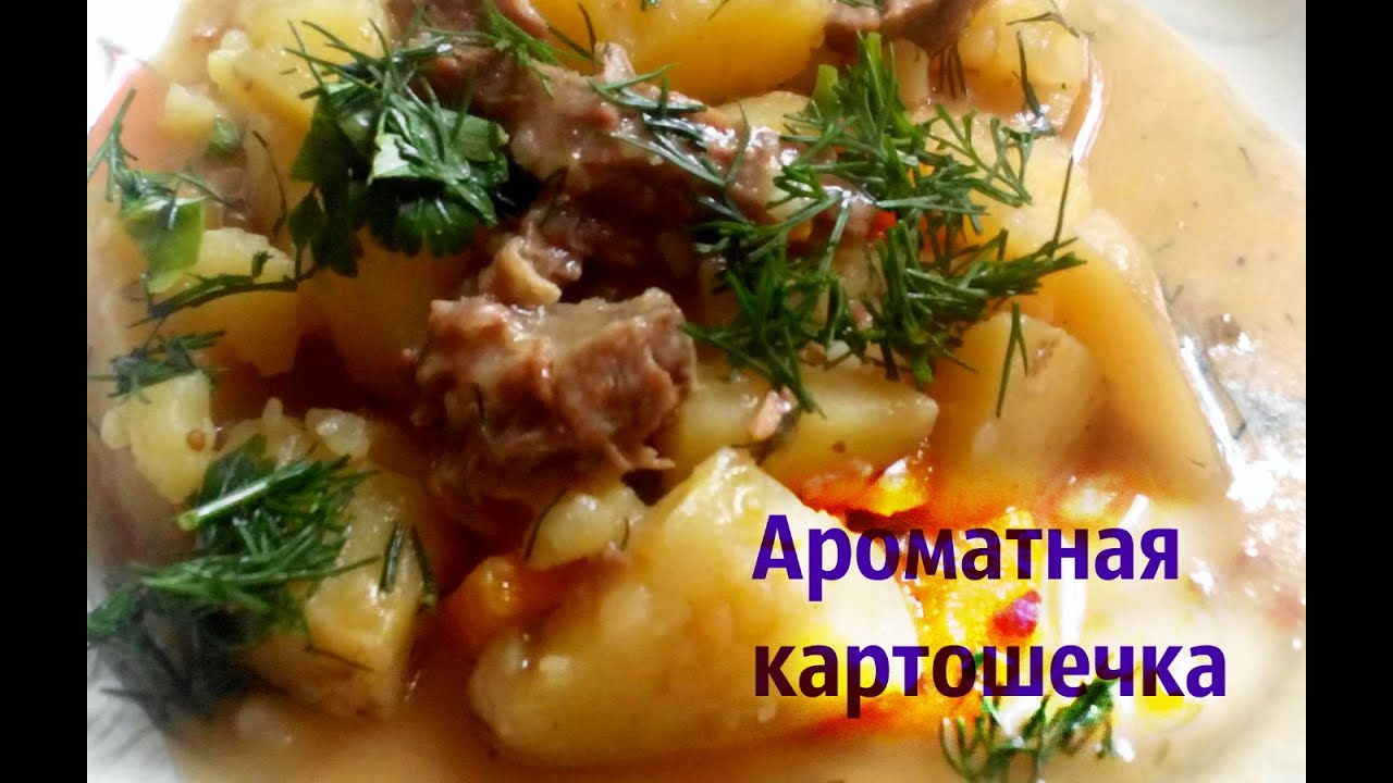 как вкусно потушить в мультиварке картошку с мясом