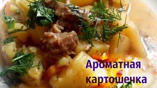 Тушеная картошка с мясом/телятиной/говядиной в мультиварке-скороварке редмонд.redmond rmc-m4506