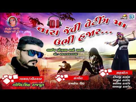 Tara Jevi Waiting Ma Ubhi Hajar - New Gujarati Song 2018   DJ Mix Song   FULL Audio   RDC Gujarati