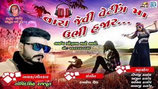 Tara Jevi Waiting Ma Ubhi Hajar New Gujarati Song 2018 | DJ Mix Song | FULL Audio | RDC Gujarati