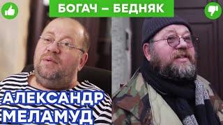 Богач - Бедняк - 1 выпуск - Александр Меламуд