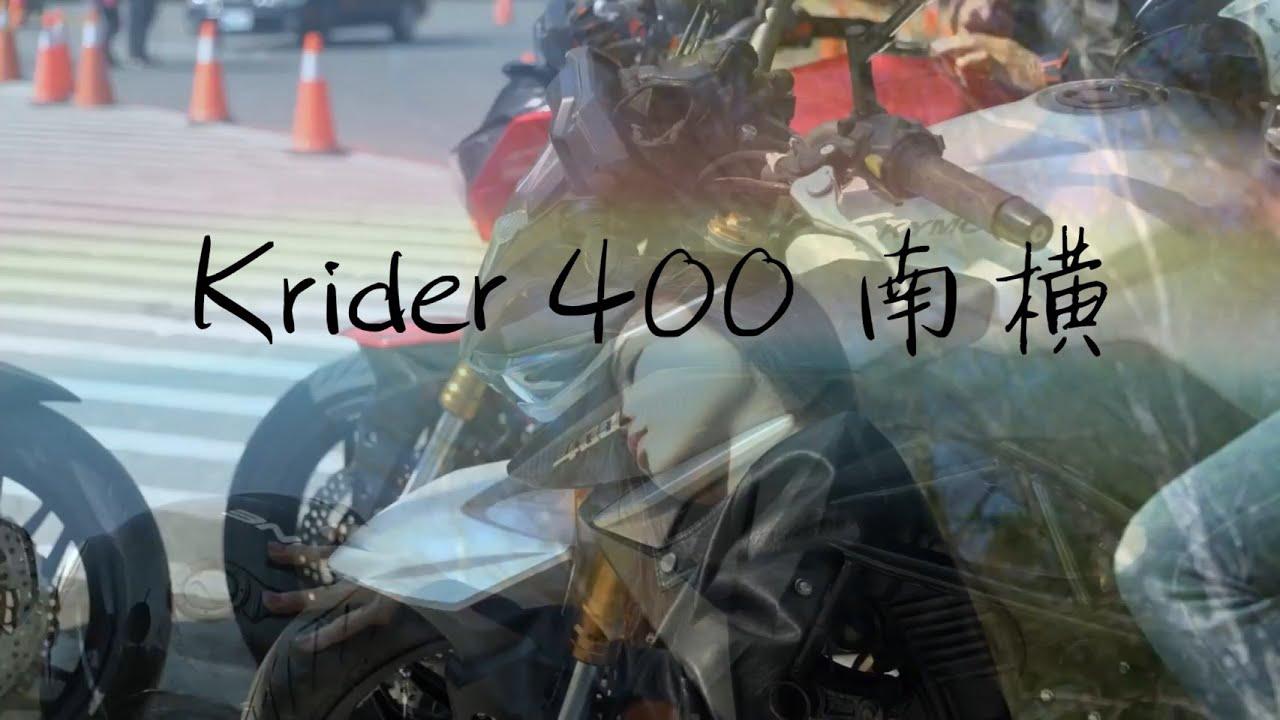 K RIDER 400 /南橫