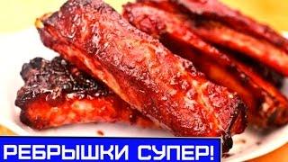 Свиные рёбрышки по рецепту Гордона Рамзи, но продукты проще