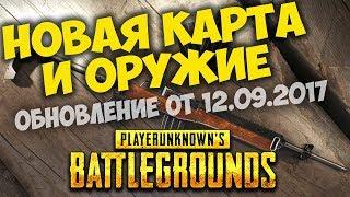 PUBG ОБНОВЛЕНИЕ - НОВАЯ КАРТА и ОРУЖИЕ / September Update / PLAYERUNKNOWN'S BATTLEGROUNDS