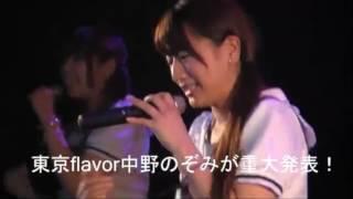 東京flavor 中野のぞみが重大発表!!!