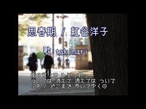 思春期 / 紅谷洋子※簡易伴奏cover (歌:takimari)