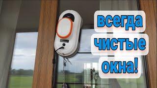 Бюджетный Мойщик окон dBot w100 Честный ОТЗЫВ и ОБЗОР