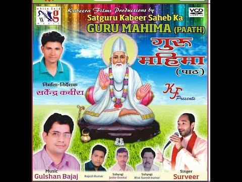 guru ki mahima Khalsa mahima (or khalsa mehma)(pa: ਖਾਲਸਾ ਮਹਿਮਾ) is the name of two compositions that praise the khalsa in poetic form, composed by guru gobind singh, each present in dasam granth and sarbloh granth.