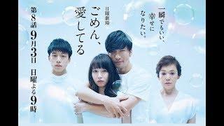芽生える嫉妬心…愛が狂気に変わる 9/3(日)『ごめん、愛してる』#8【TBS】...