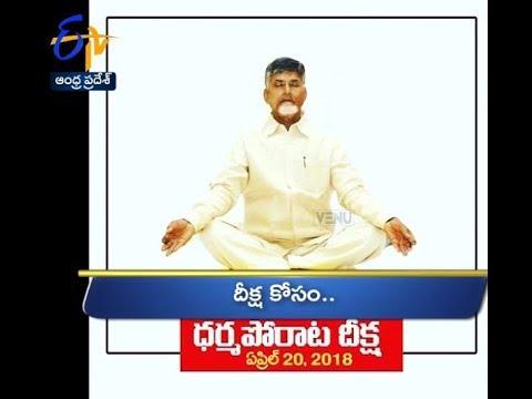 Andhra Pradesh | 19th April 2018 | Ghantaravam 12 Noon News Headlines