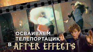 Осваиваем телепортацию в After Effects | УРОК