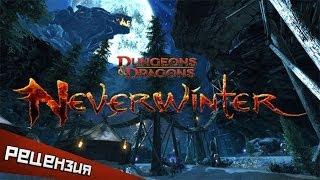 Обзор Dungeons & Dragons Neverwinter. Зима близко