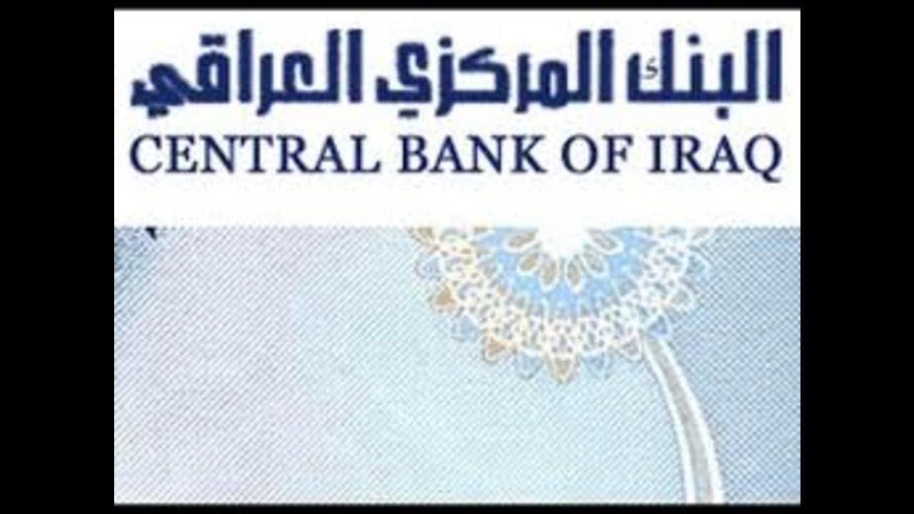 Iraq Banking Budget News