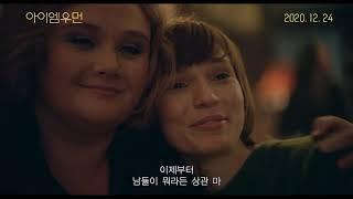 [아이 엠 우먼] 메인 예고편