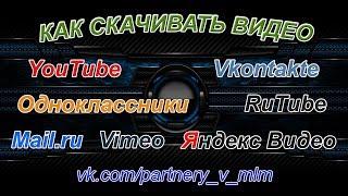 КАК СКАЧАТЬ ВИДЕО С YouTube Vkontakte Odnoklassniki Mail RU Rutube Vimeo YandexVideo