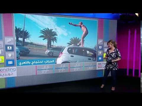 بي_بي_سي_ترندينغ: جزائري يتعرى فوق سيارته احتجاجا على سحب رخصة القيادة  #الجزائر  - 18:22-2018 / 4 / 17