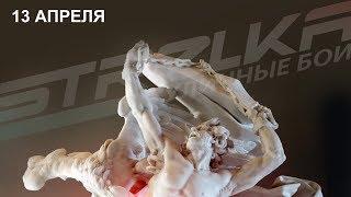 STRELKA КАВКАЗ В поисках Прометея / Открытие сезона 2018