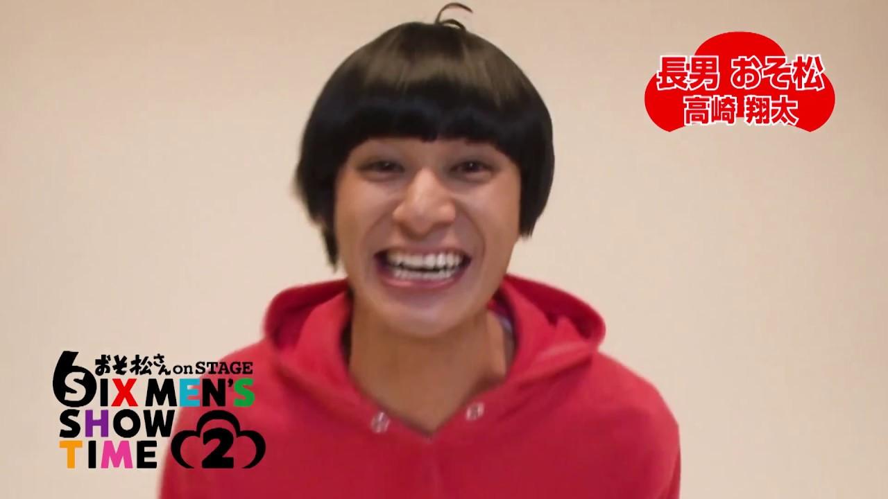 【おそ松編】舞臺「おそ松さん on STAGE ~SIX MEN'S SHOW TIME 2 ...