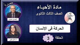 أحياء 3 ثانوى 2019 - الحلقة 03 - الحركة فى الانسان - تقديم أ/حسن محرم & أ/أمل منير