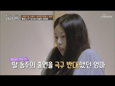 딸의 출연을 극구 반대 했던 엄마... '홀로서기' 모녀의 진솔한 속마음 [라라랜드] 3회 20180929