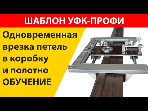 Одновременная врезка петель: инструкция шаблон для врезки петель и замков | УФК-ПРОФИ